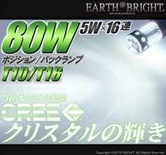 2球)T10/T16�僂REE 80Wハイパワークリスタル ジムニー MRワゴン パレット ソリオ ハスラー