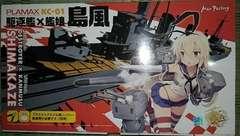 おまけ付き「艦娘フィギュア付き1/350駆逐艦島風」