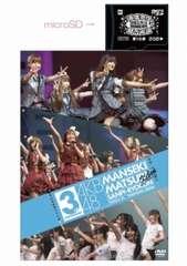AKB48 満席祭り希望 賛否両論 DVD単品 + microSDセット 第3公演