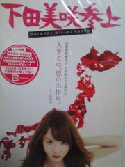 【送料無料】DVD 下田美咲参上《お買い得》
