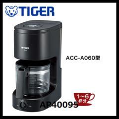 送料無料 新品 6杯分!タイガー コーヒーメーカー ACC-A060-K