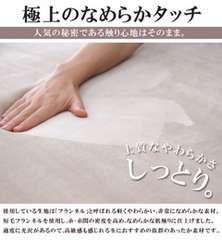 長方形タイプコタツ布団 フランネル生地でなめらか素材 新品