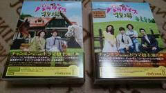 チャンミン(東方神起)★ドラマ初主演♪パラダイス牧場完全版DVD-BOX�T、�U