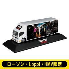 即決 HiGH&LOW トラックモデルカー(山王連合会) HMV限定 新品