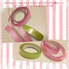 DAISO シール キラキラ ラメ リボン テープ 2個セット Seria