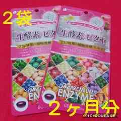 3888円→生酵素&ピタヤ 2袋 美容サプリ栄養機能食品
