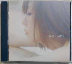 (CD)aiko/アイコ☆秘密★2008年発アルバム♪即決価格♪