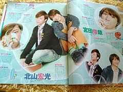 Myojo 2013年4月 Kis-My-Ft2 切り抜き