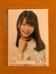NGT48『青春時計』生写真 奈良未遥 ※送料込み