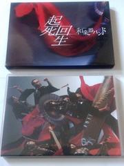 和楽器バンド『起死回生』DVD+CD【送料込み】
