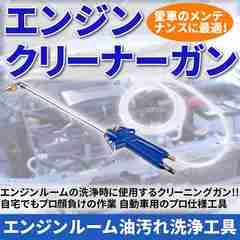 エンジンクリーナーガン エンジンルーム油汚れ洗浄工具