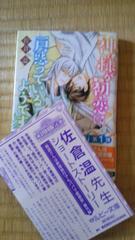 5月新刊  神様が初恋に戸惑っているようです  佐倉温