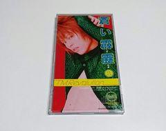 【8cmシングル】蒼い霹靂/T.M.Revolution