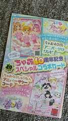 アイカツ☆プリパラ ちゃお限定 コラボカード