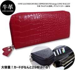 送料無料 牛革 ダブルファスナー クロコ型押し 長財布 MG03 赤