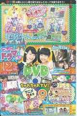 ☆ちゃお 2015年9月号『ちゃおちゃおTV!』+プリチケ