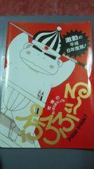 プリンプリント 平成6年度 同人誌印刷マニュアル