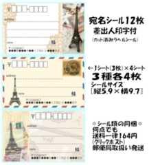 �G宛名シール…3種12枚 ★A-10★大人系