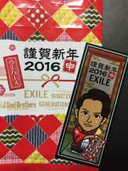 ♪千社札シール付きウエハース2016♪EXILE TETSUYA☆