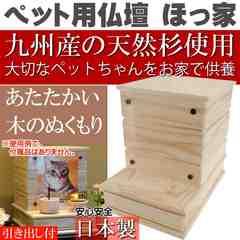 ペット用 仏壇 ほっ家 引き出し有り 日本製 天然木使用 Fa5136