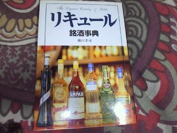 カクテルリキュール銘酒辞典/橋口孝司