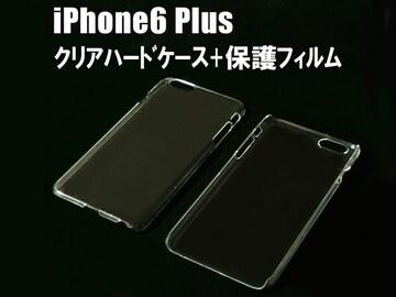 保護フィルムおまけ◇訳ありiPhone6 Plus プラス 硬質ハード透明クリアケース