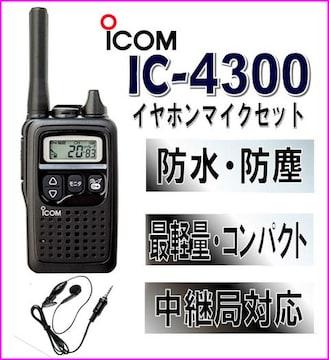 アイコム IC-4300 特小 トランシーバー & イヤホンマイク 黒 1台