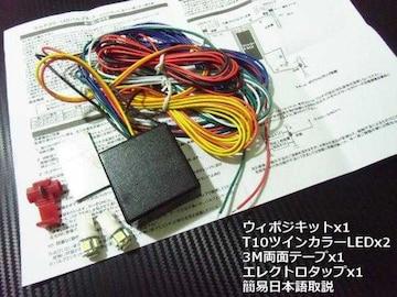 T10白⇔赤ツインカラーLEDバルブ付バックランプポジションキット