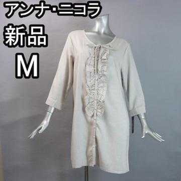 【新品★M】アンナニコラ★コートワンピース★リネン100%