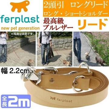ferplast高級レザー2頭引きダブルリード2m茶色GA22/200 Fa176
