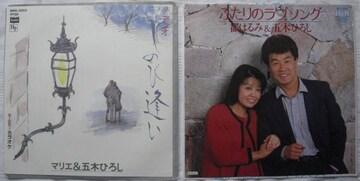 コレクション!!シングルレコード!!懐かし五木デュオ2枚組中古品