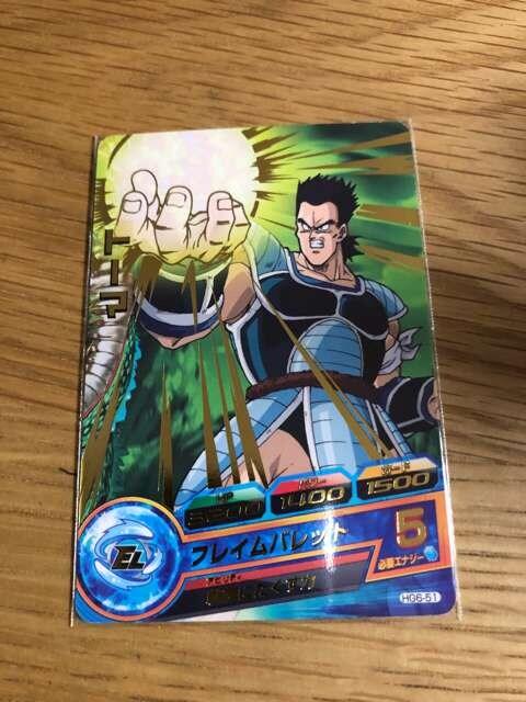 ドラゴンボールヒーローズRトーマ HG6-51 戦友にたくす力  < トレーディングカードの
