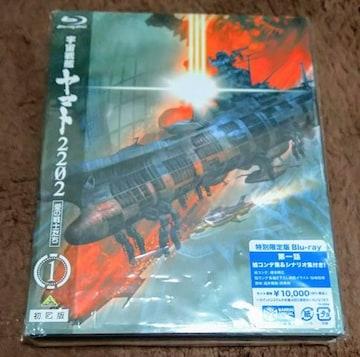 『宇宙戦艦ヤマト 2202 愛の戦士たち』Blu-ray