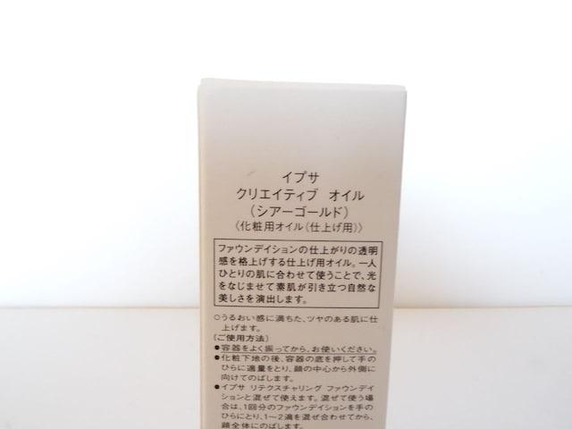 新品・即決 イプサ クリエイティブ オイル(シアーゴールド)