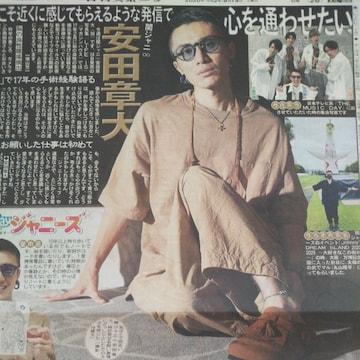 日刊スポーツ◇関ジャニ∞ 安田章大◇2020.9.19 Saturdayジャニーズ