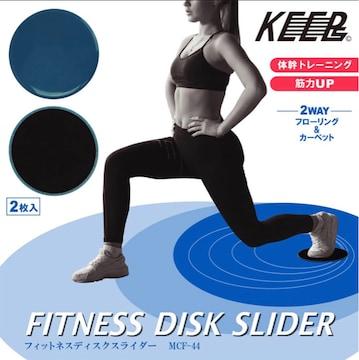 【新品】FITNESS DISK SLIDER(フィットネスディスクスライダ)