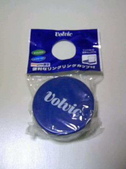 非売品 ボルビック リングリングカップ/Volvic ノベルティグッズコンパクト携帯コップ  < ホビーの
