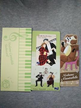 二ノ宮知子 のだめカンタービレ 図書カード1000円分 しおり