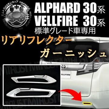 リアリフレクター ガーニッシュ 30系 アルファード ヴェルファイア 標準グレード対応 エムトラ