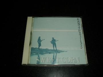 CD「スウィートコーン/お元気ですか」90年盤 木村弘美 蒲谷明子