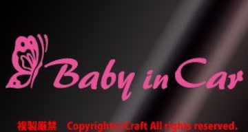 Baby in Car/ステッカー蝶(Bライトピンク/ベビーインカー