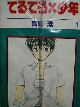 【送料無料】てるてる少年 全11巻完結セット《少女コミック》