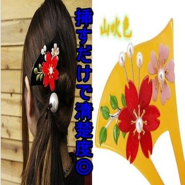 【飾り職人】かんざし 山吹色 扇 桜 和装 髪飾り