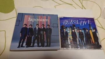 ☆嵐CDセット☆ファンクラブ会員限定会報誌☆嵐公式写真☆レア☆