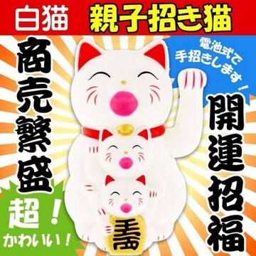 招き猫 超かわいい親子白猫 開運招財 電池で手が動く ms203