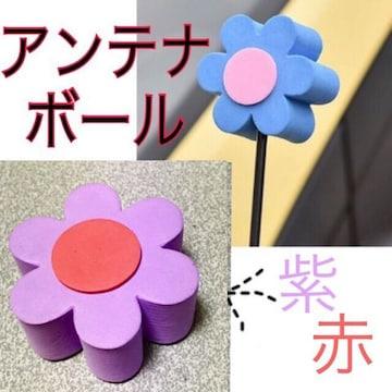 アンテナボール 花 紫 フラワー 車 カスタム アンテナトッパー