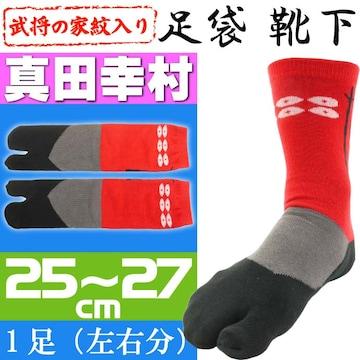 真田幸村 家紋入り 靴下 1足 足袋(たび)タイプの靴下 Yu004