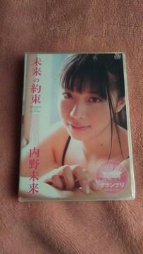 内野未来 未来の約束 DVD