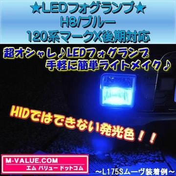 超LED】LEDフォグランプH8/ブルー青■120系マークX後期対応