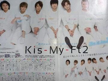 Kis-My-Ft2★2016年8/27〜9/9号★TV LIFE